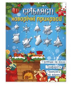 Сріблясті новорічні прикраси А4 УП-222, 30шт.уп. (50332)