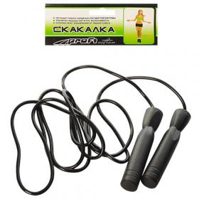 Скакалка MS 0067 (280см, веревка резина, пласт. ручки с подшипниками, в кульке 53176