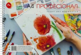 Альбом з АКВАРЕЛЬНОГО паперу РУТЕНІЯ формату А4, ТЕ1188820 арк  на пруж 53417