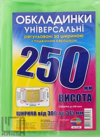 Обкладинки універсал h-250 мм, 3шт, регульованих по ширині  6.250 подвійний шов 200 мкм х10шт 52945