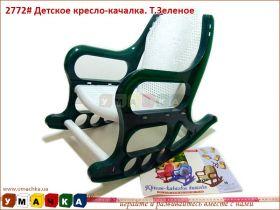 Крісло гойдалка (дитяче) (Зеленый) (17426 )